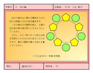2013早解き01 和の輪.png