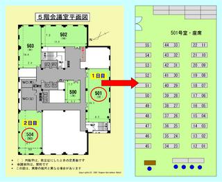 501会議室_2013.png