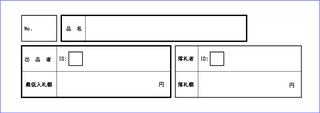 オークション・出品票.png