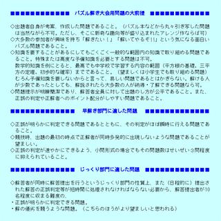 パズル解き大会・問題要件 2013.png