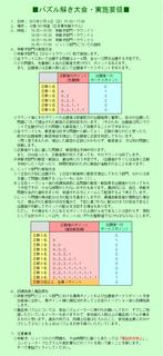 パズル解き大会・実施要領 2013.png