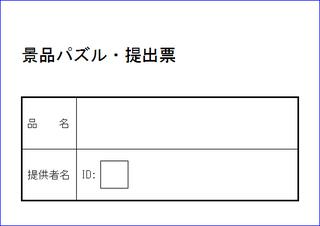 景品パズル・提出票.png
